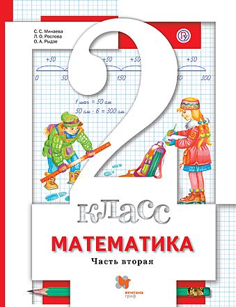 Математика. 2 класс. Часть 2 Минаева Рослова Рыдзе Булычев