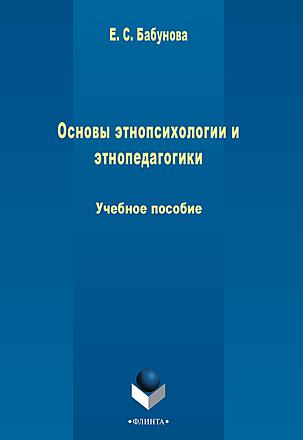 Основы этнопсихологии и этнопедагогики Бабунова