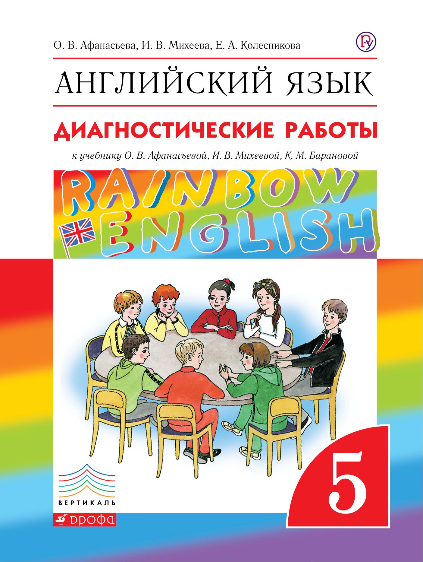 "Английский язык ""Rainbow English"". Диагностические работы. 5 класс Афанасьева Михеева Баранова"