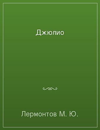 Джюлио Лермонтов