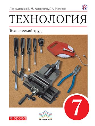 Технология. Технический труд. 7 класс Казакевич Молева