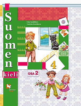 Финский язык. 4 класс. Часть 2 Сурьялайнен Старшова Братчикова
