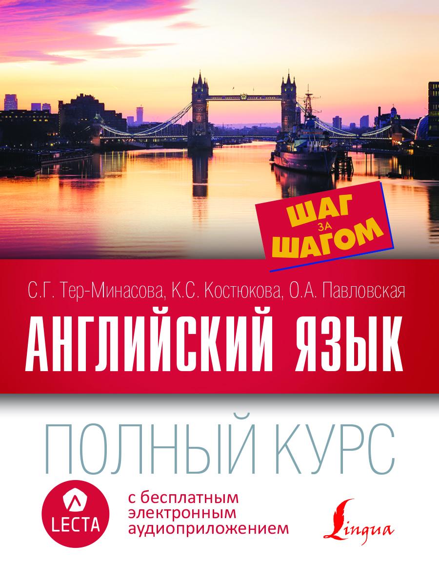 Английский язык. Полный курс ШАГ ЗА ШАГОМ Тер-Минасова Костюкова Павловская