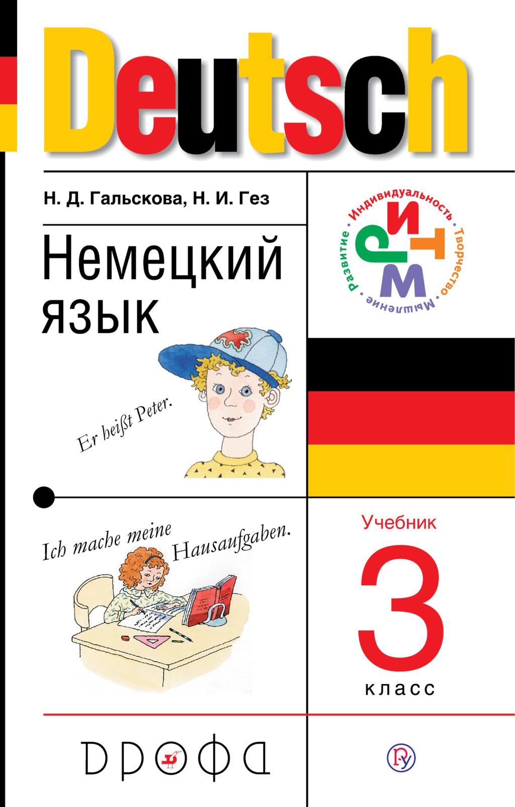 Немецкий язык. 3 класс Гальскова Гез