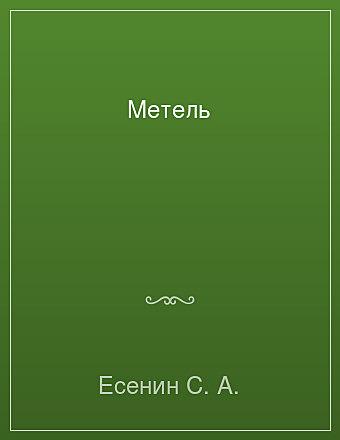 Метель Есенин