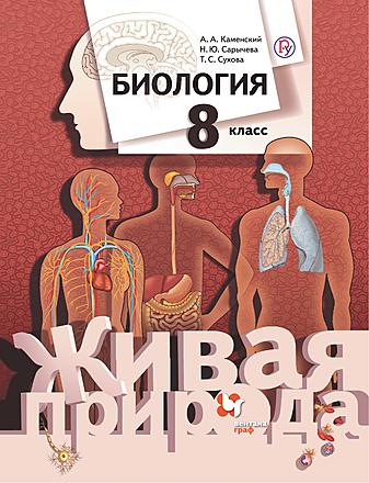 Биология. 8 класс Каменский Сарычева Сухова