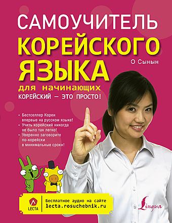 Самоучитель корейского языка для начинающих. Корейский — это просто! Сынын