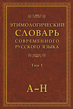 Этимологический словарь современного русского языка. в 2 т. Том 1 Шапошников
