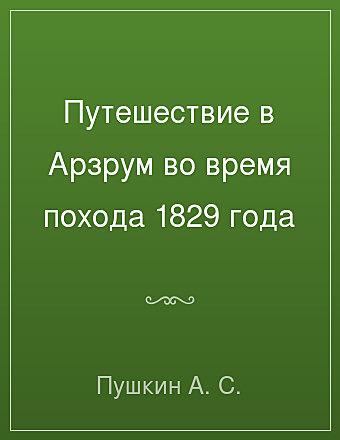 Путешествие в Арзрум во время похода 1829 года Пушкин