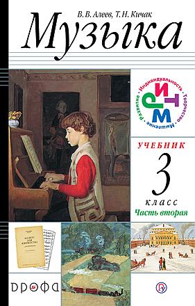 Искусство. Музыка. 3 класс. Часть 2 Алеев Кичак