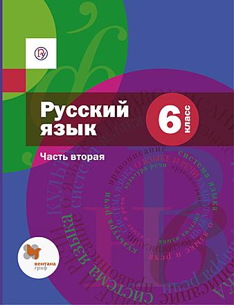 Русский язык. 6 класс. Часть 2 Савчук Шмелёв Флоренская Шмелёва