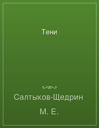 Тени Салтыков-Щедрин
