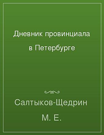 Дневник провинциала в Петербурге Салтыков-Щедрин