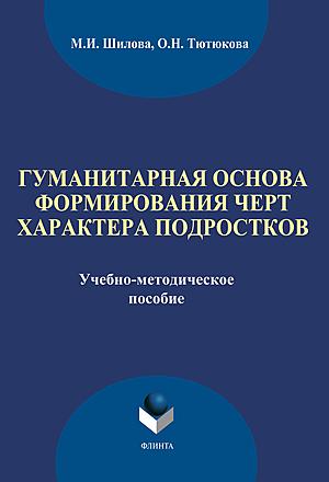 Гуманитарная основа формирования черт характера подростков Шилова Тютюкова