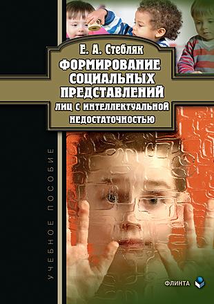 Формирование социальных представлений лиц с интеллектуальной недостаточностью Стебляк