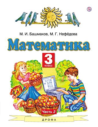 Математика. 3 класс. Часть 2 Башмаков Нефёдова