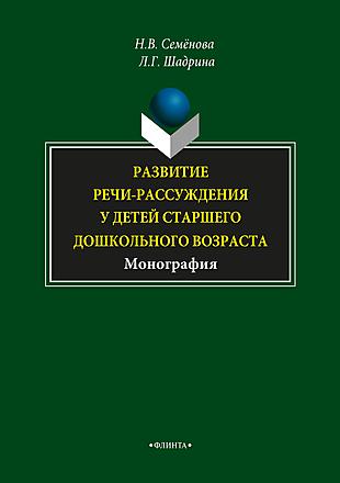 Развитие речи-рассуждения у детей старшего дошкольного возраста Шадрина Семёнова