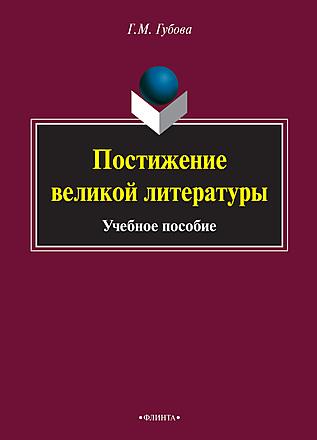 Постижение великой литературы: учебное пособие Губова