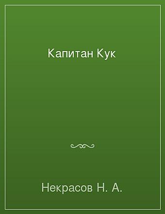 Капитан Кук Некрасов