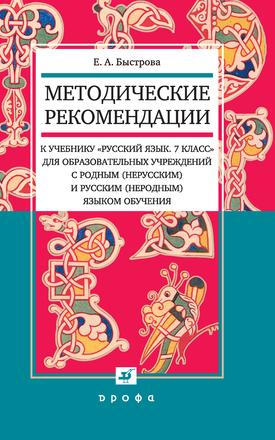 Русский язык. 7 класс. Методические рекомендации Быстрова