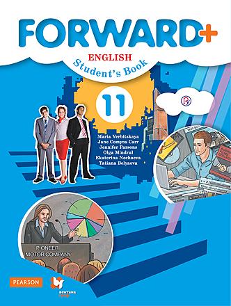 Учебное пособие. Английский язык FORWARD+.  Углубленное изучение. 11 класс Вербицкая