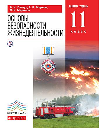 Основы безопасности жизнедеятельности. 11 класс Марков Вангородский Латчук Миронов