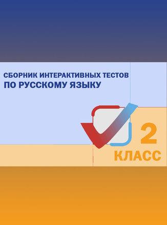 Сборник интерактивных тестов по русскому языку. 2 класс