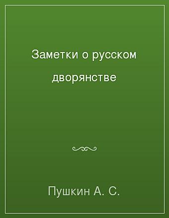 Заметки о русском дворянстве Пушкин