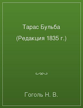 Тарас Бульба (Редакция 1835 г.) Гоголь