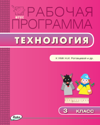 Технология. 3 класс. Рабочая программа к УМК Роговцевой (Перспектива) Максимова