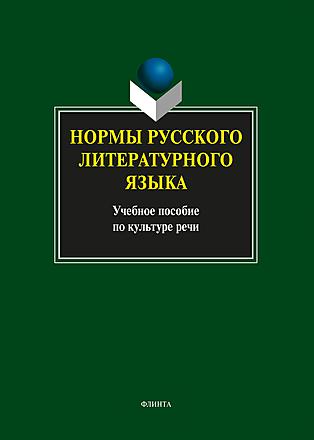 Нормы русского литературного языка Константинов