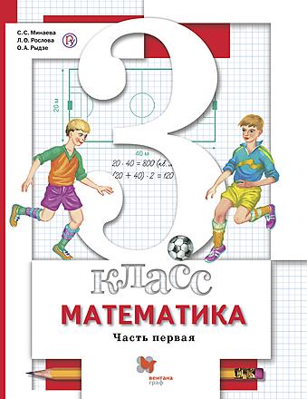 Математика. 3 класс. Часть 1 Минаева Рослова Рыдзе Булычев