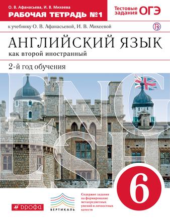 Английский язык. Второй иностранный язык. Рабочая тетрадь. 6 класс. Часть 2 Афанасьева Михеева