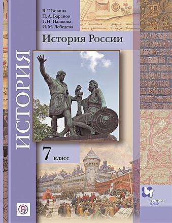 История России. 7 класс Вовина Баранов Пашкова Лебедева