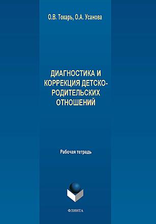 Диагностика и коррекция детско-родительских отношений Токарь Усанова