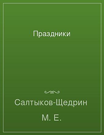 Праздники Салтыков-Щедрин