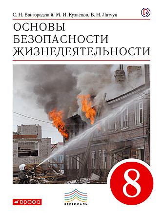 Основы безопасности жизнедеятельности. 8 класс Кузнецов Марков Вангородский Латчук