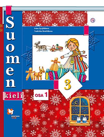 Финский язык. 3 класс. Часть 1 Сурьялайнен Старшова Братчикова