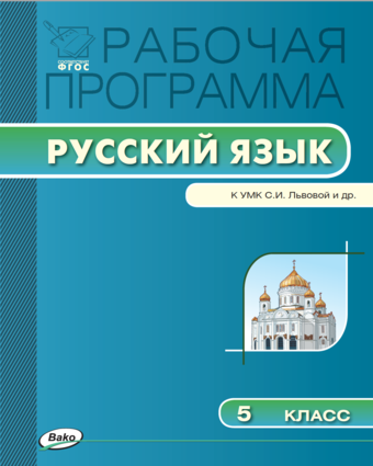 Русский язык. 5 класс. Рабочая программа к УМК Львовой [2] Трунцева
