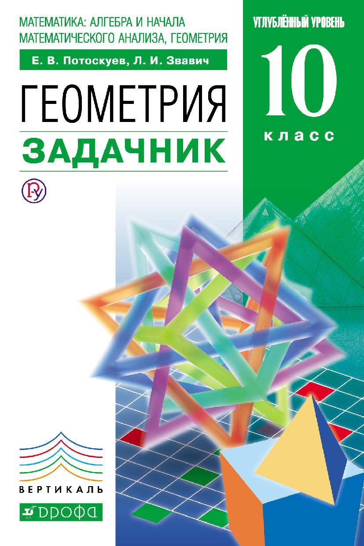 Геометрия. Задачник. 10 класс Потоскуев Звавич