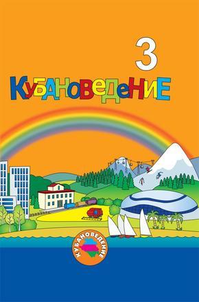 Кубановедение. 3 класс Мирук Еременко Науменко Паскевич