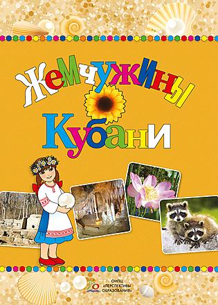 Жемчужины Кубани Хамцова Терская