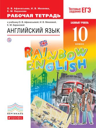 "Английский язык ""Rainbow English"". Рабочая тетрадь. 10 класс Афанасьева Михеева Баранова"