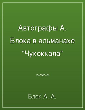 """Автографы А. Блока в альманахе """"Чукоккала"""" Блок"""