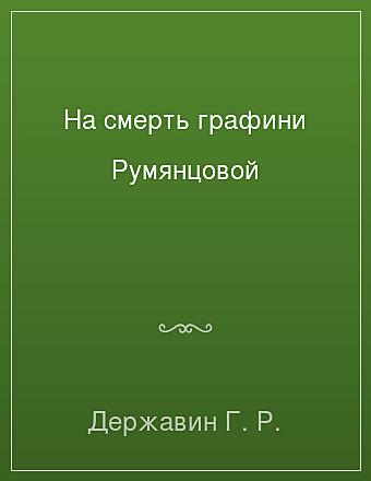 На смерть графини Румянцовой Державин