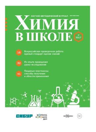 Химия в школе, 2017, № 4