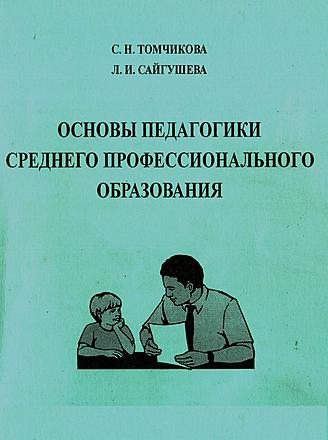 Основы педагогики среднего профессионального образования Томчикова Сайгушева