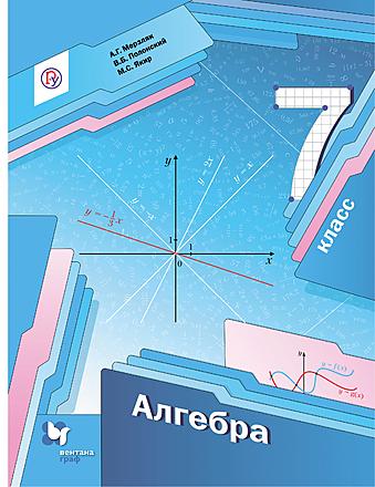 Алгебра. 7 класс Мерзляк Полонский Якир