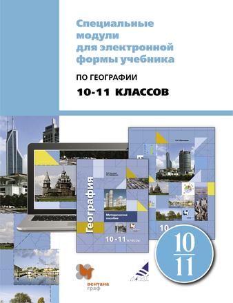 Специальные модули для электронной формы учебника по географии. 10-11 классы Царева Степанова