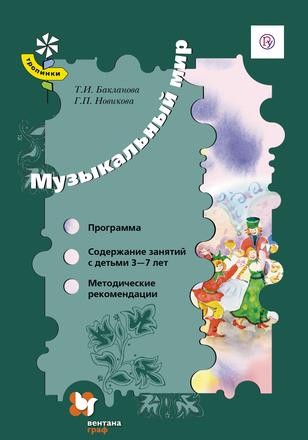 Музыкальный мир. Программа, методические рекомендации, содержание образовательной деятельности с детьми 3-7 лет Бакланова Новикова
